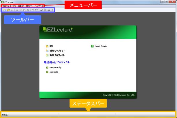 マニュアル作成ソフトEZLectureのスタート画面