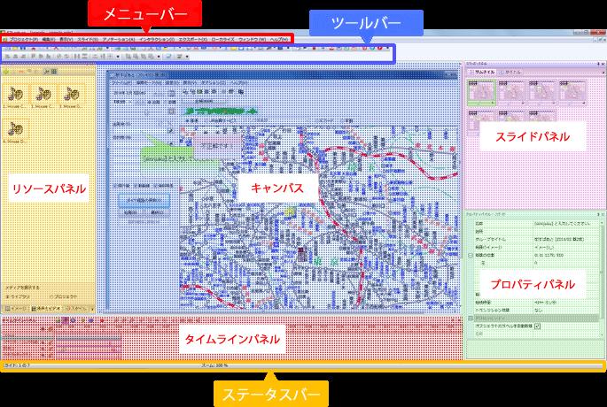 マニュアル作成ソフトEZLectureの編集画面