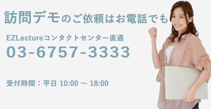 訪問デモのご用命はお電話でも承ります。電話番号03-6757-3333