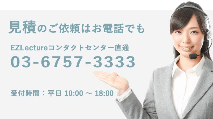 お見積もりのご用命はお電話でも承ります。電話番号03-6757-3333