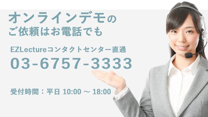 オンラインデモのご用命はお電話でも承ります。電話番号03-6757-3333